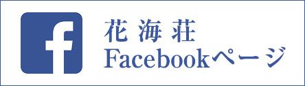 花海荘 旧公式サイト